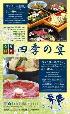 090831-nikko-family-kaiseki.jpg