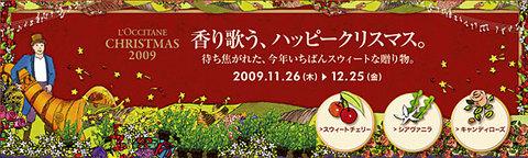 091207-loccitane-banner.jpg
