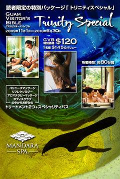 100329-mandaraspa-trinity.jpg