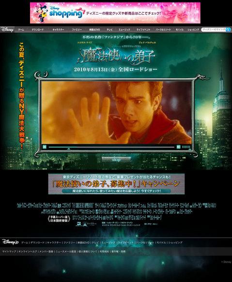 100719-deshi-web.jpg