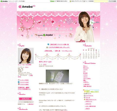 101206-ran-ran-k-blog.jpg