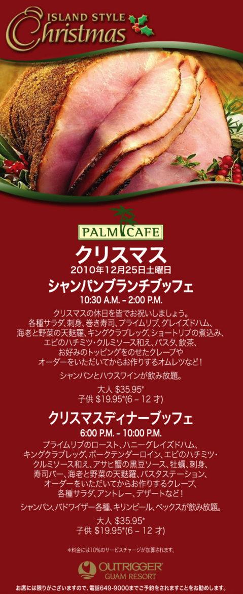 101220-palm-cafe-xmas.jpg