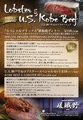 嵯峨野のロブスター&U.S.神戸牛フェア