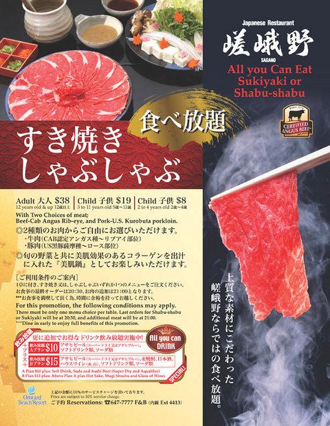 110912-sagano-shabushabu.jpg