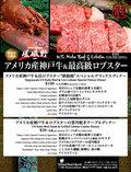 嵯峨野のアメリカ産神戸牛&ロブスタースペシャル