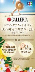 DFSギャラリアグアムのJCBキャンペーン