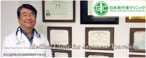 120723-clinic.jpg