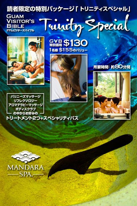 120813-mandara-spa-guam.jpg