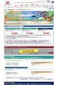 JAL便2013年4月1日からの運賃を発表