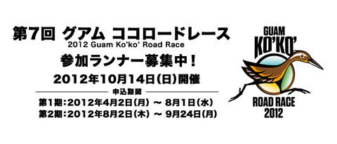 121014-koko-rr-2012.jpg