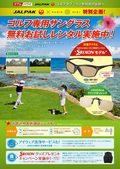 ジャルパックのゴルフ用サングラス無料レンタル