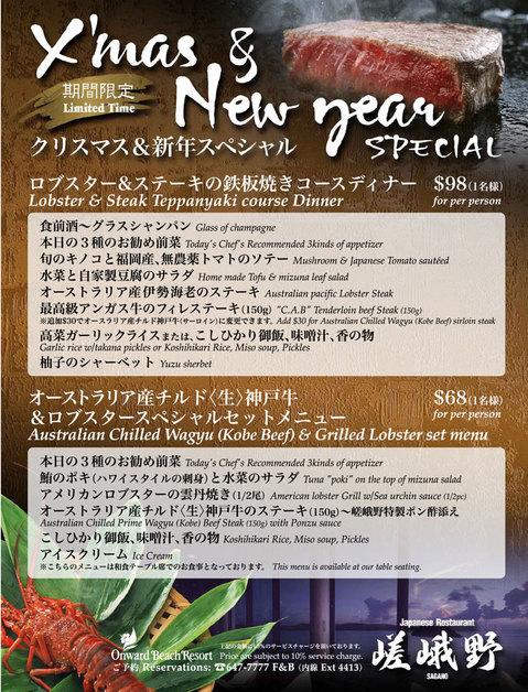 121210-sagano-xmas-new-year.jpg