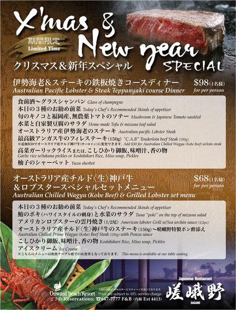 121224-sagano-xmas-newyear.jpg
