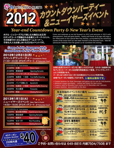 121231-nikkoguam-ny-event.jpg