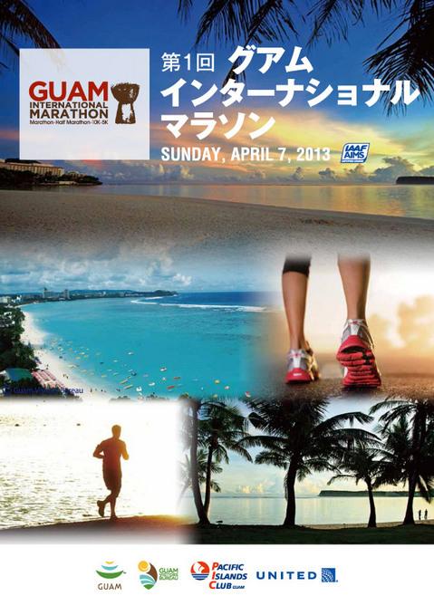 130304-intl-guam-marathon.jpg