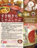嵯峨野のしゃぶしゃぶすき焼き90分食べ放題
