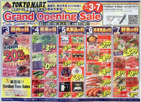 130603-130607-tokyomart-sale.jpg