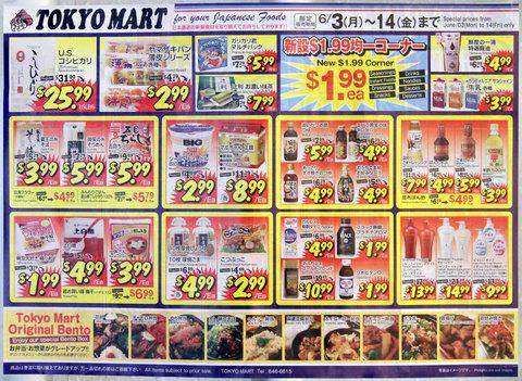 130603-130614-tokyomart-sale.jpg