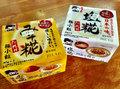 おはよう納豆から発売された、みそ麹と塩麹の納豆