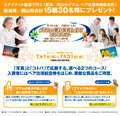 新潟・岡山〜グアム定期直行便就航15周年記念キャンペーン