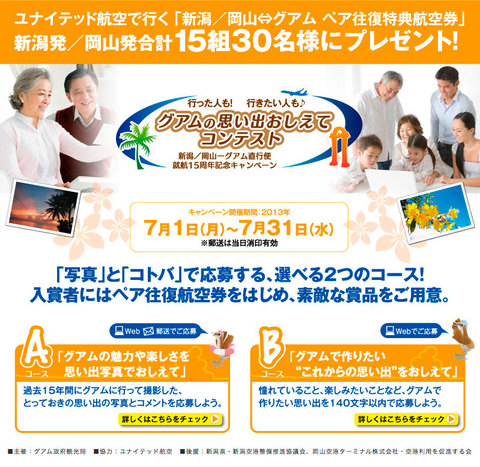 130715-15th-contest.jpg