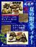 嵯峨野の夏限定ディナー