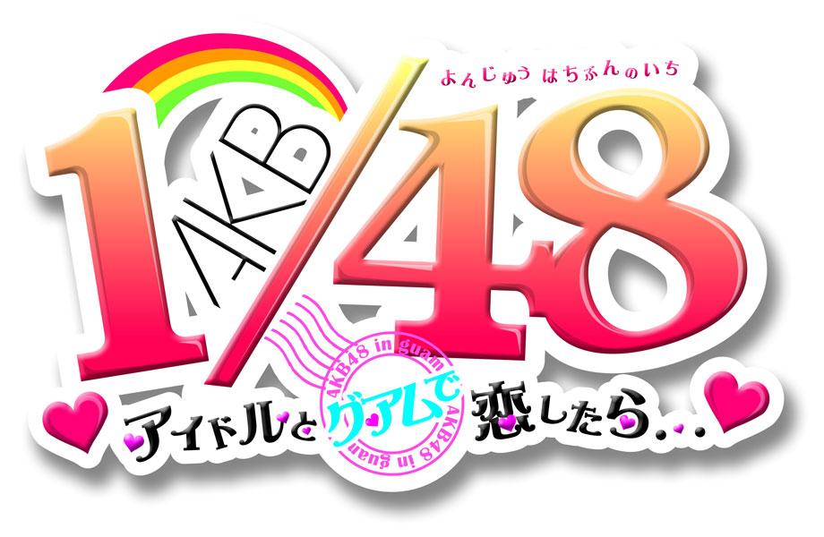 AKB1/48 アイドルとグアムで恋したら