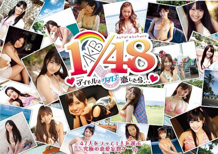AKB48のメンバー48人全員が登場