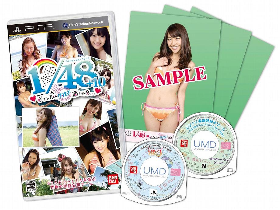「AKB1/48 アイドルとグアムで恋したら...」期間限定生産版 ゲーム未収録映像UMDビデオ付き