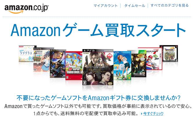 Amazon.co.jp: ゲーム買取: TVゲーム