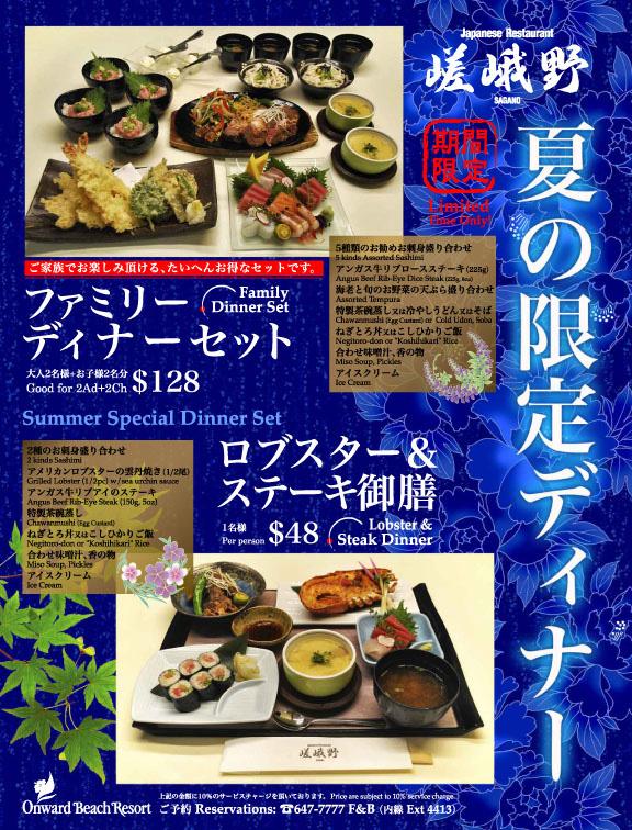 嵯峨野 夏の限定ディナー