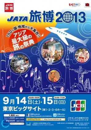 JATA 旅博 2013