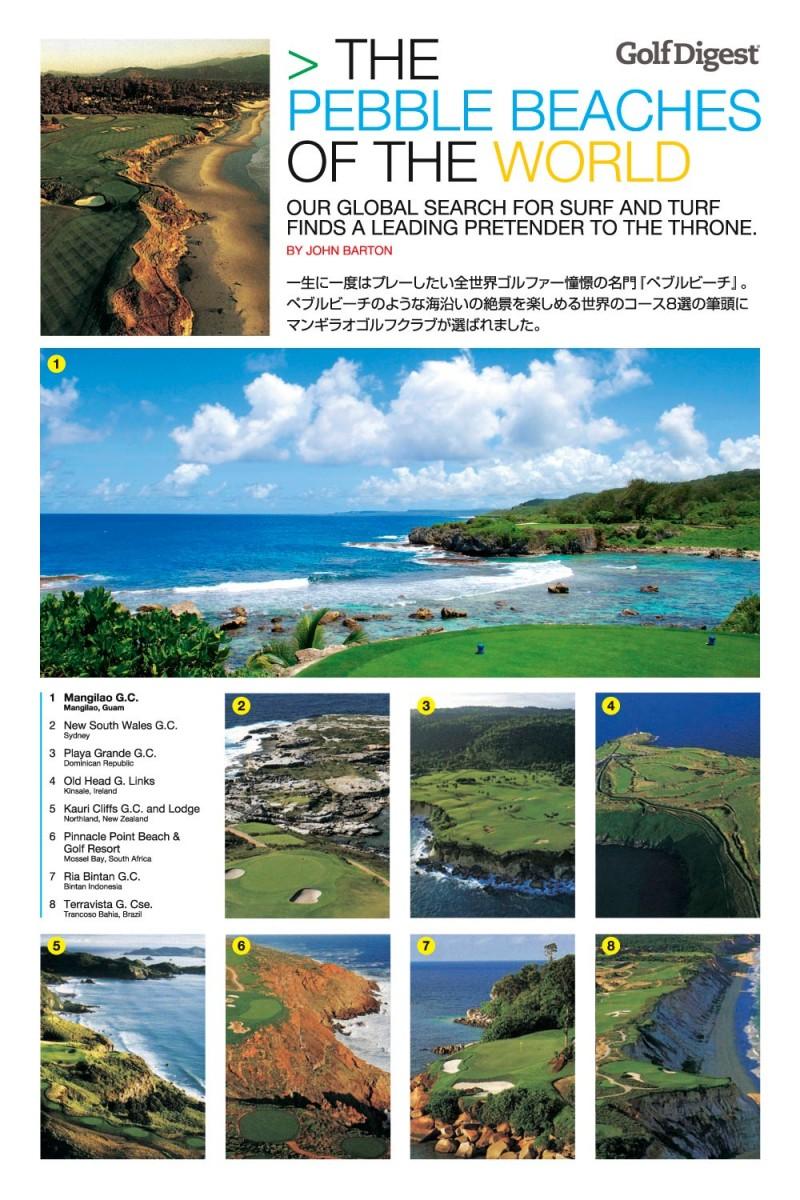ペブルビーチのような海沿いの絶景を楽しめる世界のコース8選のひとつに選ばれました。