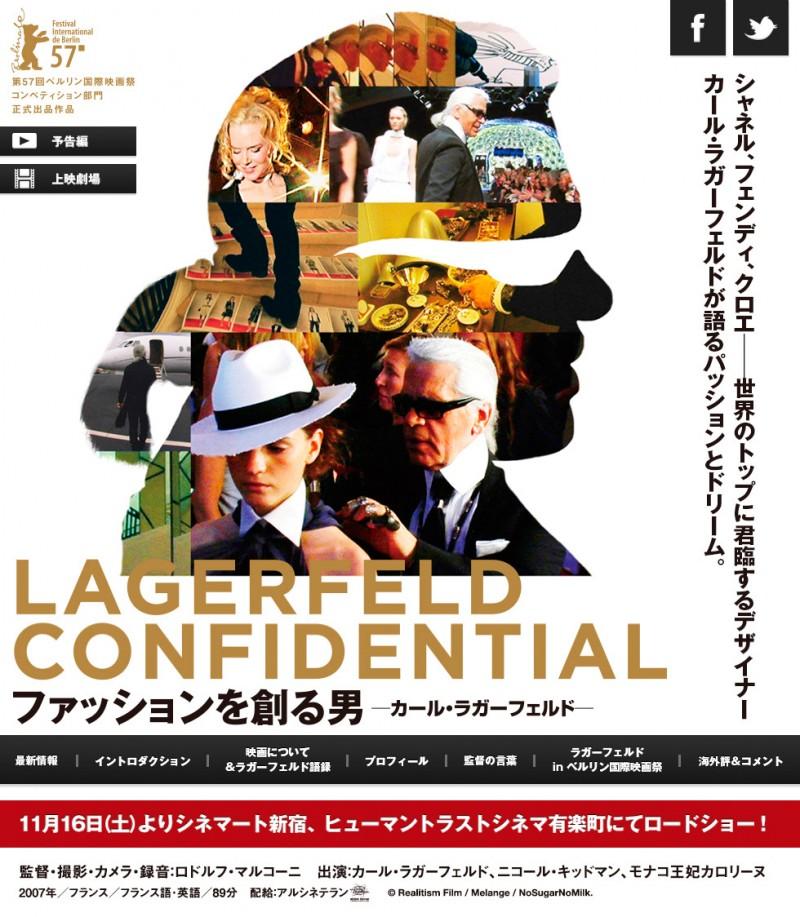 映画『ファッションを創る男〜カール・ラガーフェルド〜』