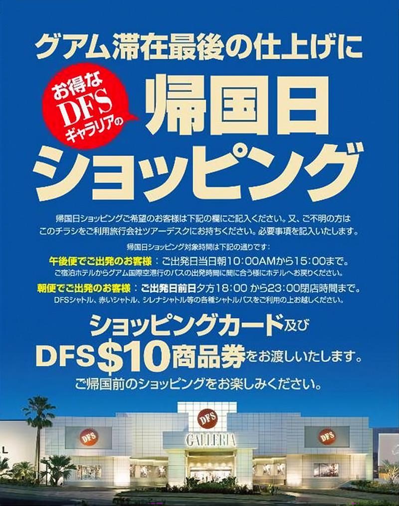 DFSギャラリアグアムの帰国日ショッピングプログラム
