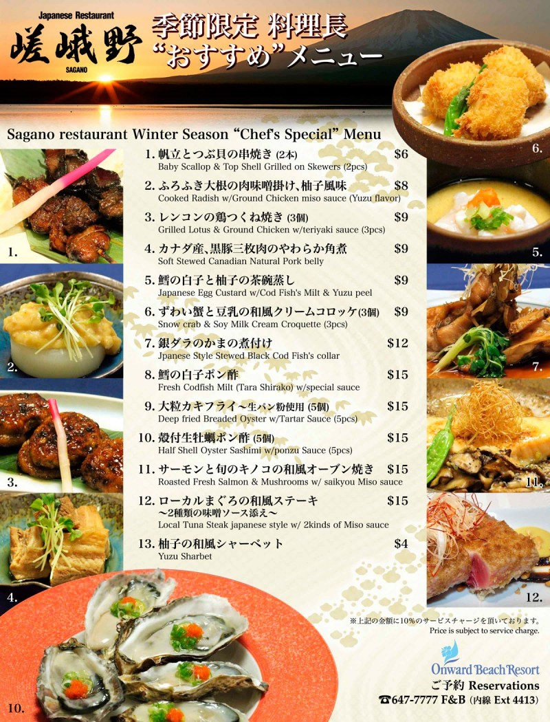 嵯峨野の季節限定 料理長「おすすめ」メニュー