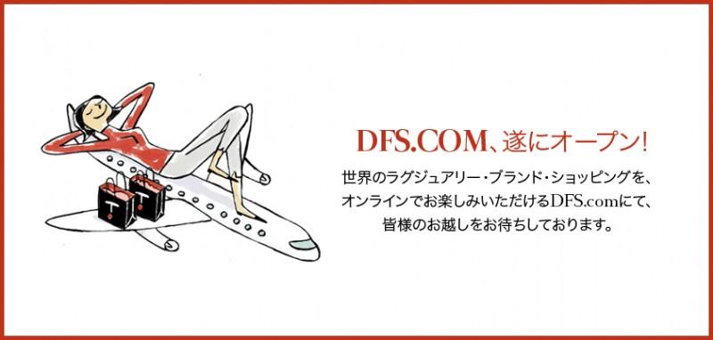DFSギャラリアの公式ホームページ『新DFS.COM』