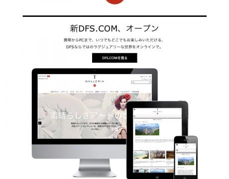 DFSギャラリアの公式ホームページ『新DFS.COM』がオープンしました。