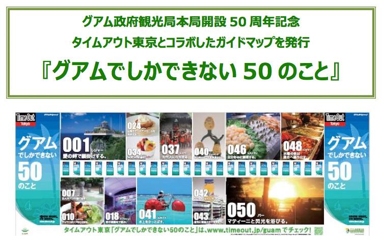グアムガイド - Time Out Tokyo