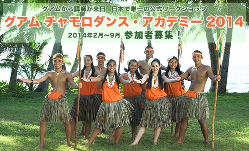 グアムチャモロダンスアカデミー2014 参加者募集中