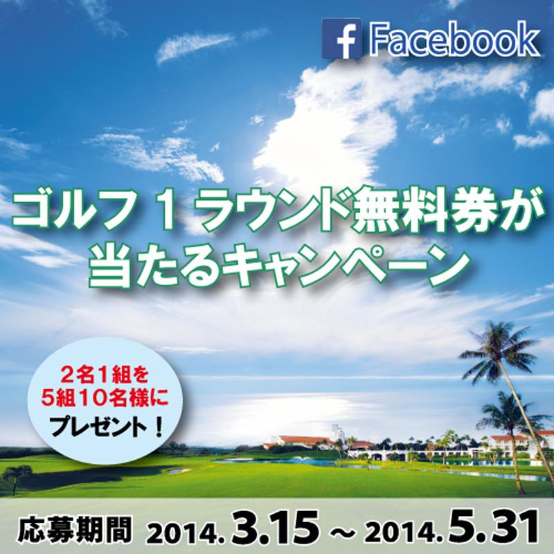 レオパレスリゾートグアム Facebook「いいね!」キャンペーン