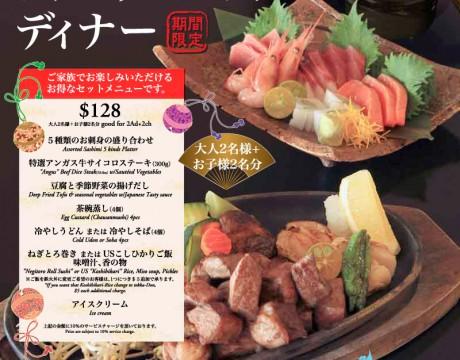 嵯峨野のファミリーディナーセット