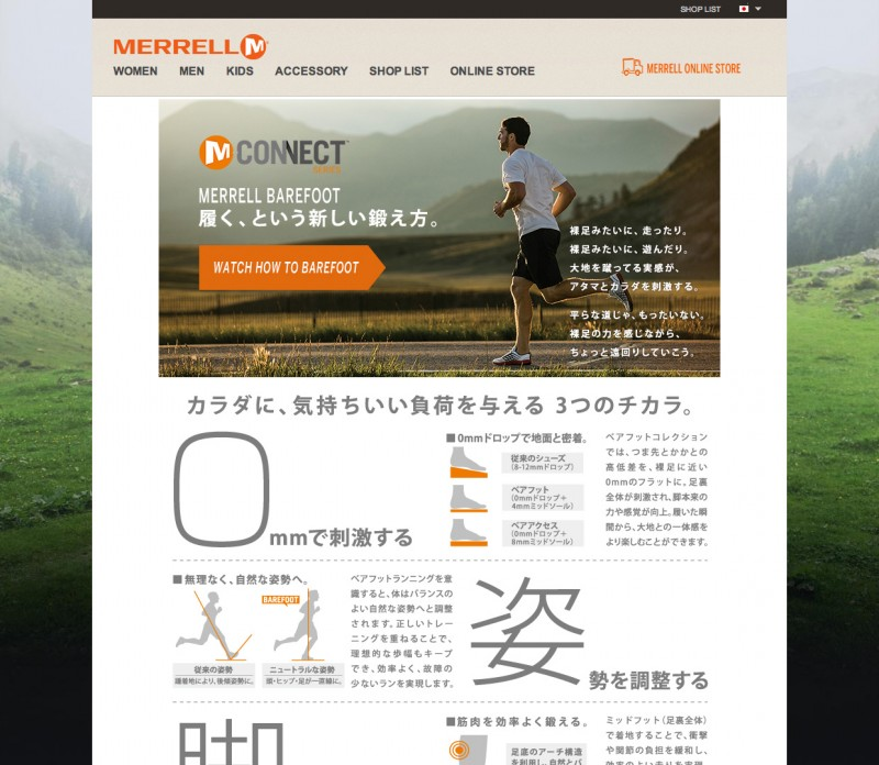 MERRELLのBAREFOOT