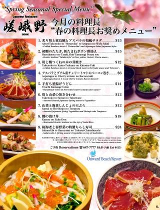 嵯峨野の春の料理長お奨めメニュー