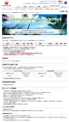 JAL 7月の成田〜グアム線 ディスカウントマイルキャンペーン