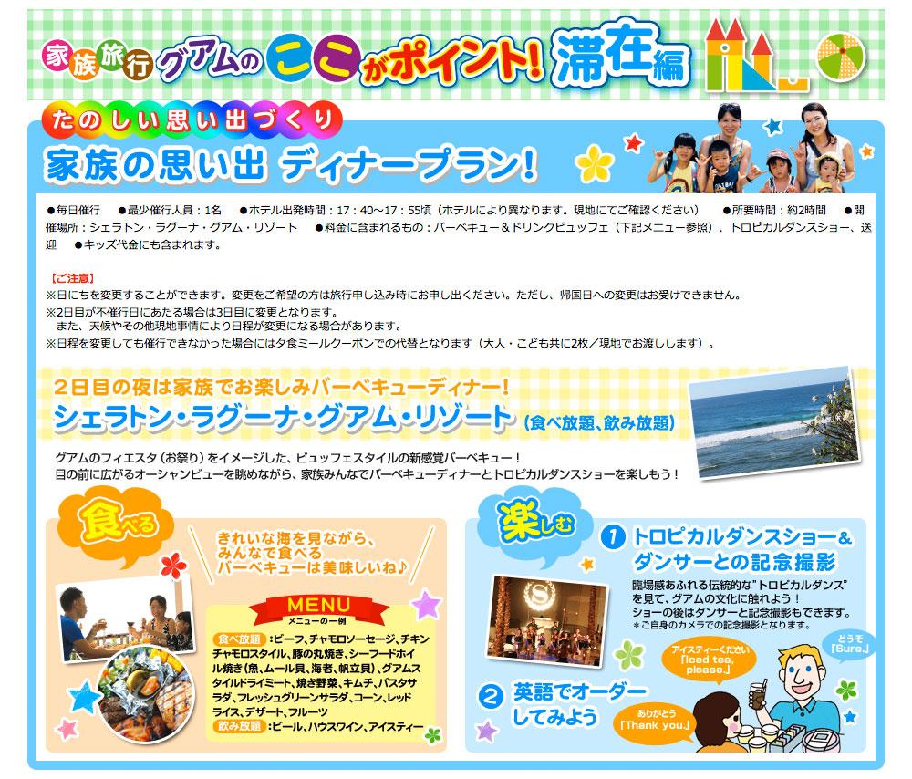 JALパックの夏休み向け特別ツアー『家族旅行 グアム』