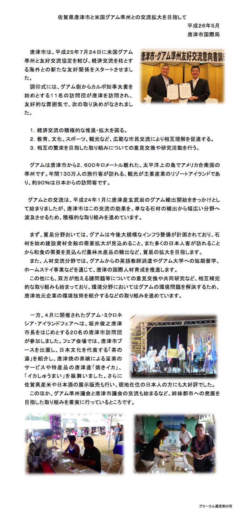 佐賀県唐津市と米国グアム準州との交流拡大を目指して