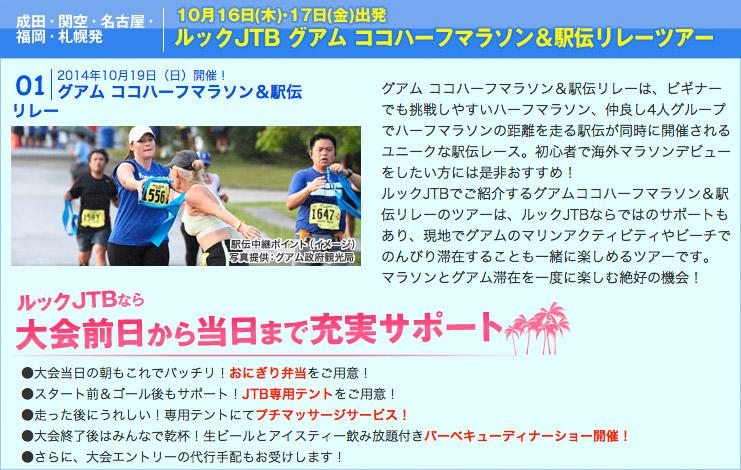 ルックJTBで走るグアムココハーフマラソン&駅伝リレー
