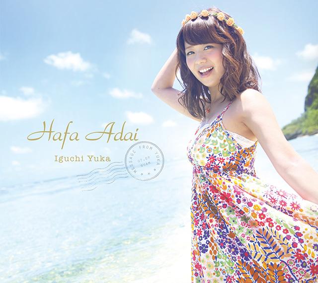井口裕香のファーストアルバム『Hafa Adai』初期限定版のジャケット