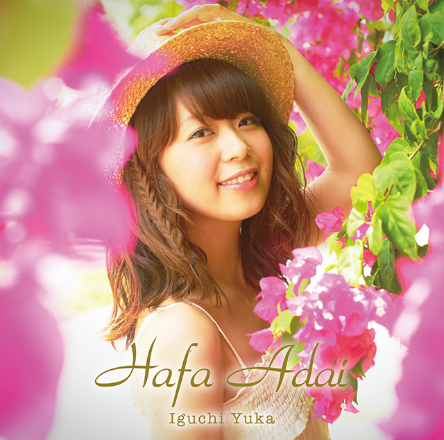 井口裕香のファーストアルバム『Hafa Adai』通常版のジャケット